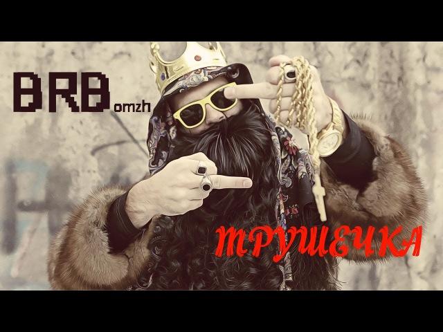 БИГ РАШЕН БОМЖ - ТРУШЕЧКА (DISS BIG RUSSIAN BOSS)