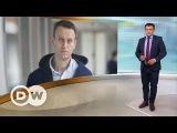 Навальный выиграл у Кремля в Страсбурге, но на выборы не попадает - DW Новости (17.10....