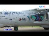 Вести 2000  Сезон  Испытания нового двигателя для военно-транспортного самолета закончатся через два месяца