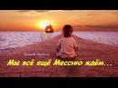 Миркина Зинаида - Мы всё ещё Мессию ждём...