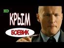 Боевик 2017 КРЫМ 2017 Лучшие русские боевики и криминальные фильмы