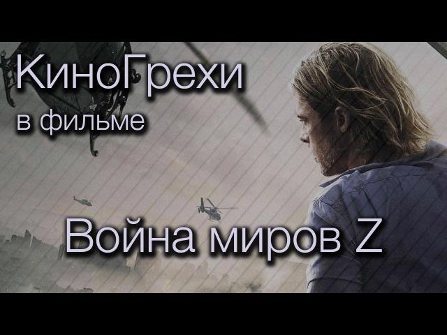 КиноГрехи в фильме Война миров Z | KinoDro - видео с YouTube-канала KinoDro