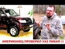 АМЕРИКАНЕЦ ПРОВЁЛ ТЕСТ ДРАЙВ РУССКОМУ УАЗ ПИКАП