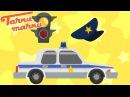 Тачки - Тачки - Светофор и полицейская машина - Новые мультики про машинки для дет...