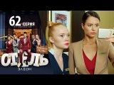 Отель Элеон - 20 серия 3 сезон - комедия HD