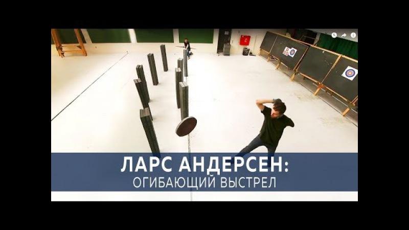 Ларс Андерсен Огибающий выстрел Эпизод 2 Русский язык