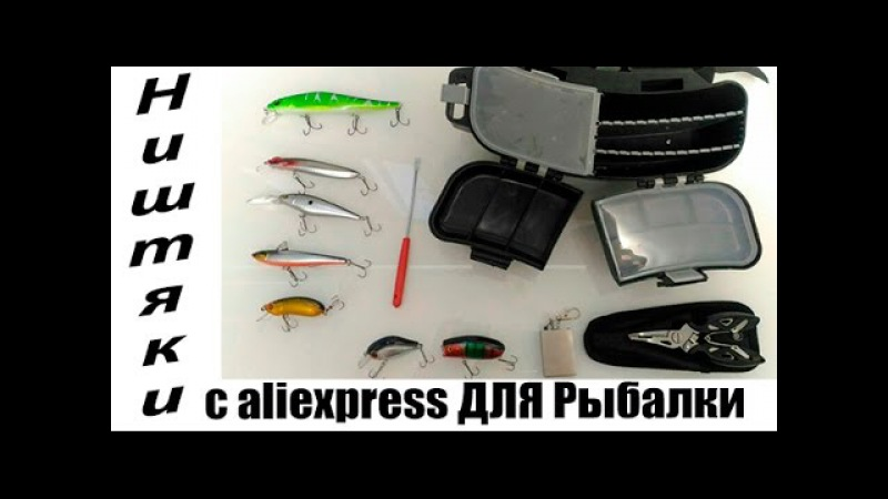 22 товара для Рыбалки с Aliexpress из Двух посылок. Половину посылки подарю счастливчику.
