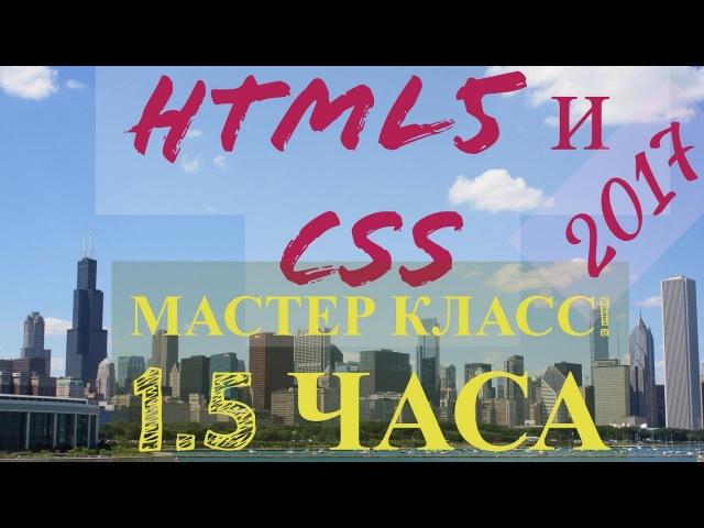HTML5 и CSS за час нормальный уровень сложности урок программирования