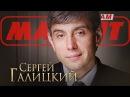 Сергей Галицкий Я понял фишку в бизнесе. Лучшее интервью!