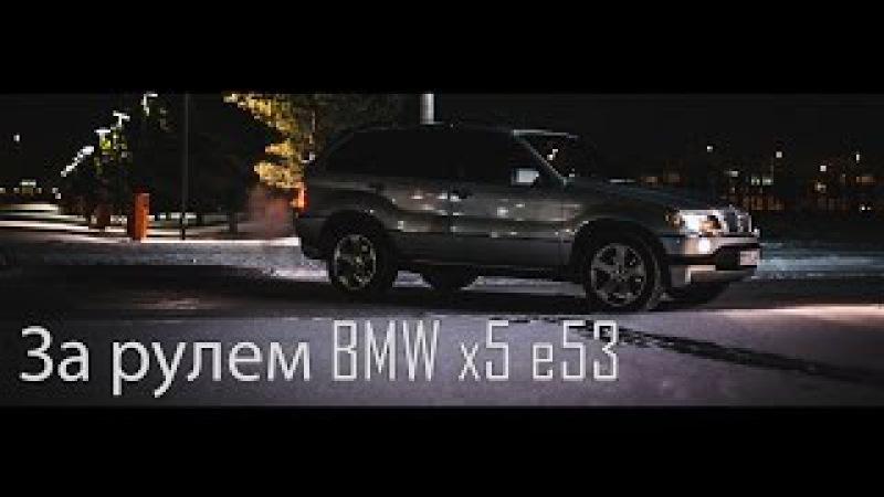 Дяденька,дайте прокатиться - BMW X5 e53 [MarselProductions]