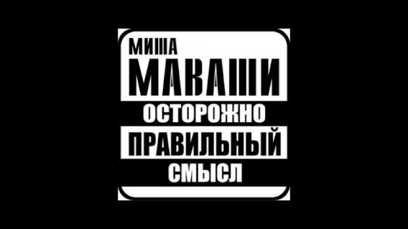 Misha Mavashi Album\ Миша Маваши Альбом