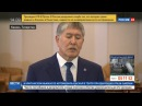 Новости на «Россия 24» • Киргизия не собирается отправлять в Сирию регулярные войска