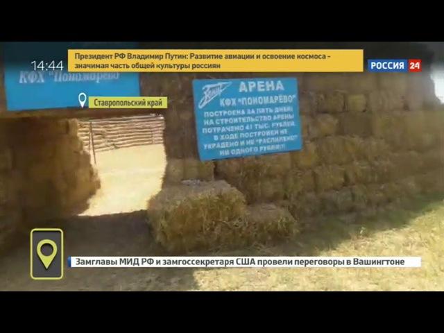 Новости на Россия 24 В Ставропольском крае построили Зенит арену из соломы