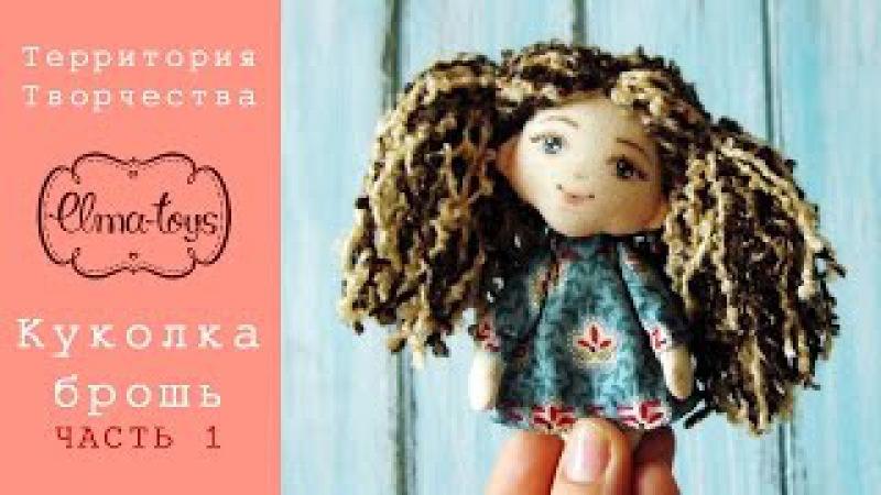 Куколка-брошь. Часть 1. Раскрой, сшивание и наполнение деталей. Ответы на ЧаВо