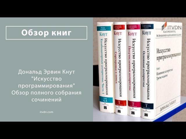 Дональд Кнут. Обзор полного собрания сочинения «Искусство программирования» ч.1