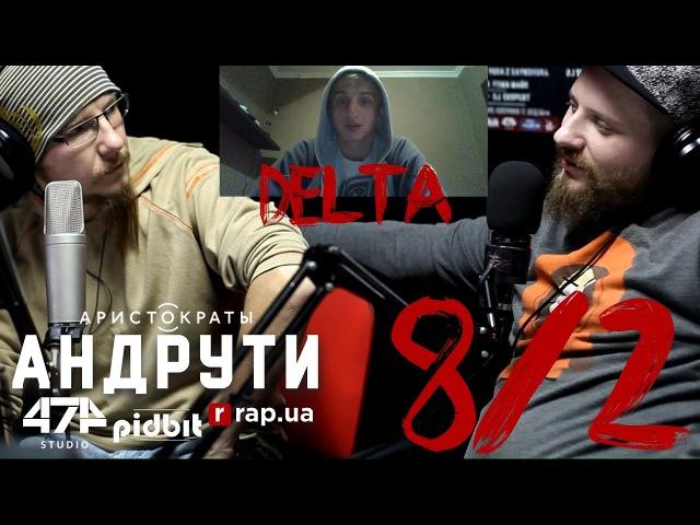 Андрути 8 - Інтервю з Денні Дельтою (частина 2)[RAP BATTLE, КАТЕНАЧО]