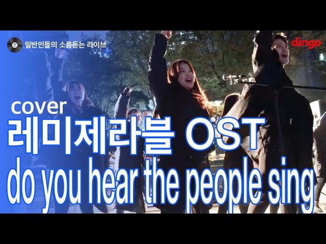 [일소라] 동아방송예술대학교 시국선언 영상 (레미제라블ost - do you hear the people sing)