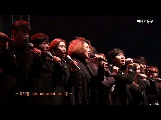 광화문 촛불집회, 뮤지컬 배우들 민중의 노래 전율