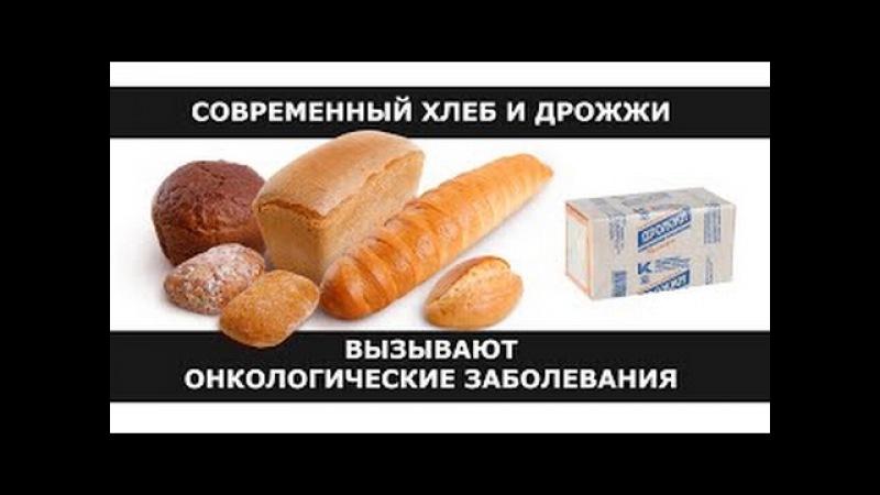 Ядовитый хлеб. Дрожжи. Как нас травят?!