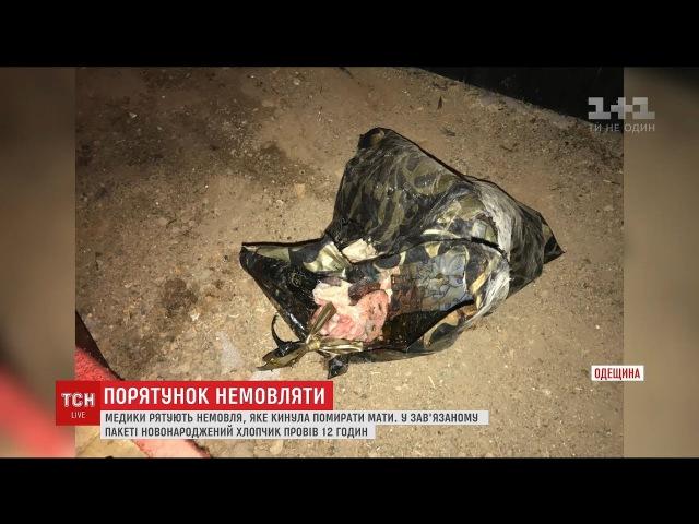 На Одещині мати залишила помирати у целофановому пакеті новонароджене дитя