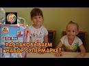 Играем в супермаркет Распаковка супермаркета ПОЛЕСЬЕ Катя и Настя покупают про ...
