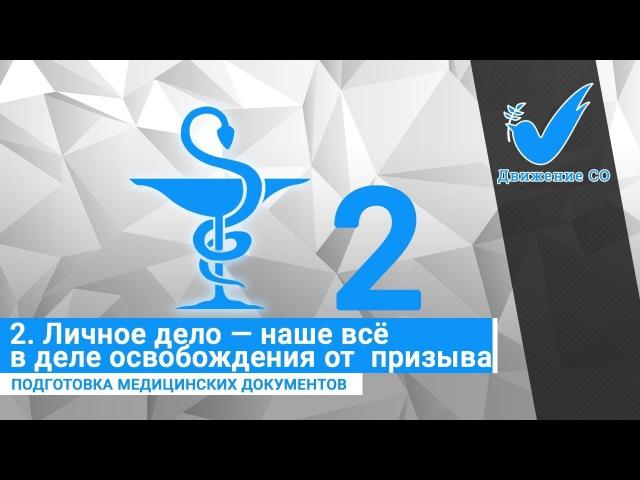 Личное дело призывника (Медицина 02)