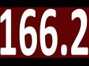 КОНТРОЛЬНАЯ ГРАММАТИКА АНГЛИЙСКОГО ЯЗЫКА С НУЛЯ УРОК 166 2 АНГЛИЙСКИЙ ЯЗЫК ДЛЯ СРЕДНЕГО УРОВНЯ
