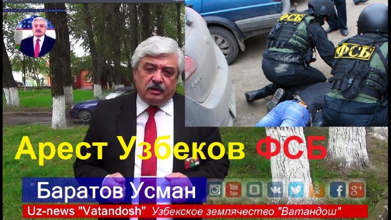 Узбеков обвиняют в терроризме! О пытках ФСБ братьев Азимовых рассказывает их отец! Мигранты искусственно становятся козлами отп