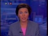 (staroetv.su) Вести (РТР, 12.08.2000)