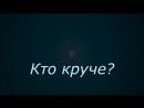 SEREBRO VS ЕЛЕНА ТЕМНИКОВА - КТО КРУЧЕ