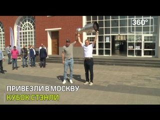 Кубок Стэнли привезли в Москву