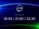 Сегодня вечером в программе События (05.09.17)