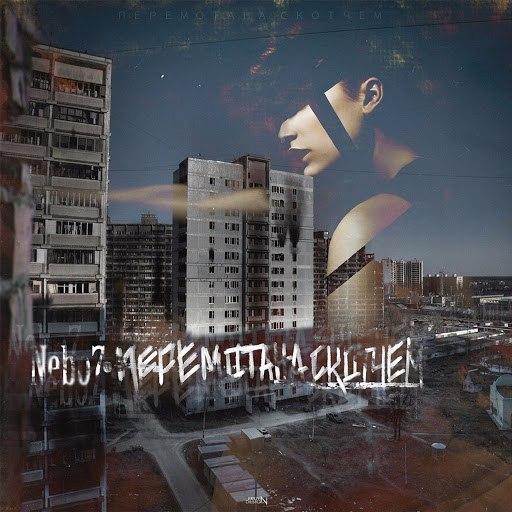 Nebo7 альбом Перемотана скотчем