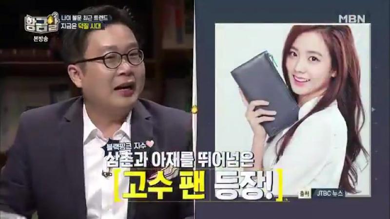 Philosopher Tak Seoksan mentioned Jisoo on MBN Golden Egg
