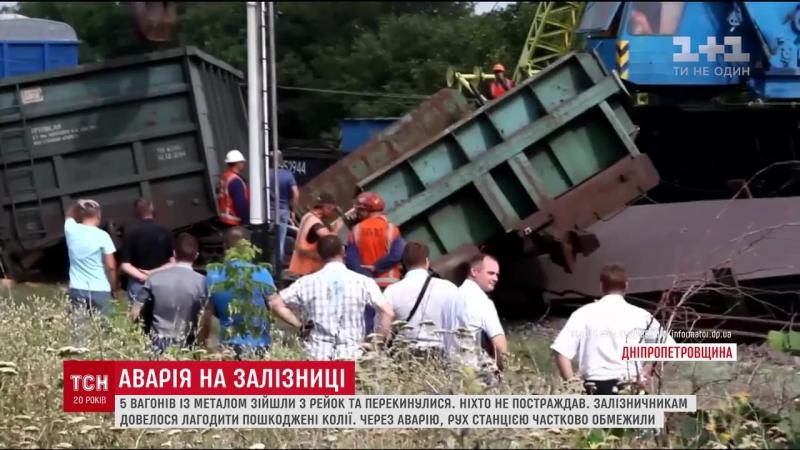 Поблизу Дніпра вагони із металом зійшли з рейок та паралізували рух на станції Синельникове-2
