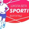 Школа бега SPORTIA Волгоград
