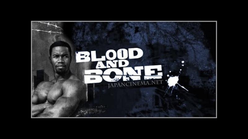 Кровь И Кость / Blood And Bone 2ОО9 (США)