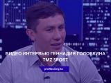 Видео интервью Геннадия Головкина TMZ SPORT