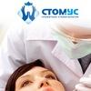 Стоматология Стомус - грамотная стоматология
