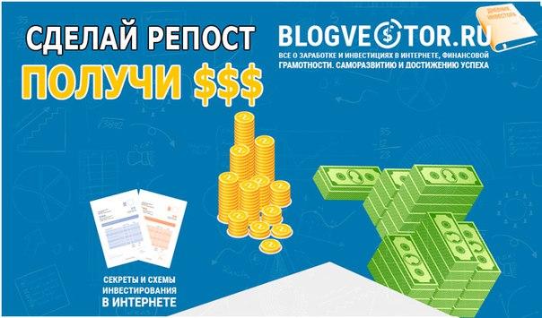 ✨ Конкурс от Blogvestor.Ru - Сделай репост - Получи 100$ ‼  ✅ Состоя