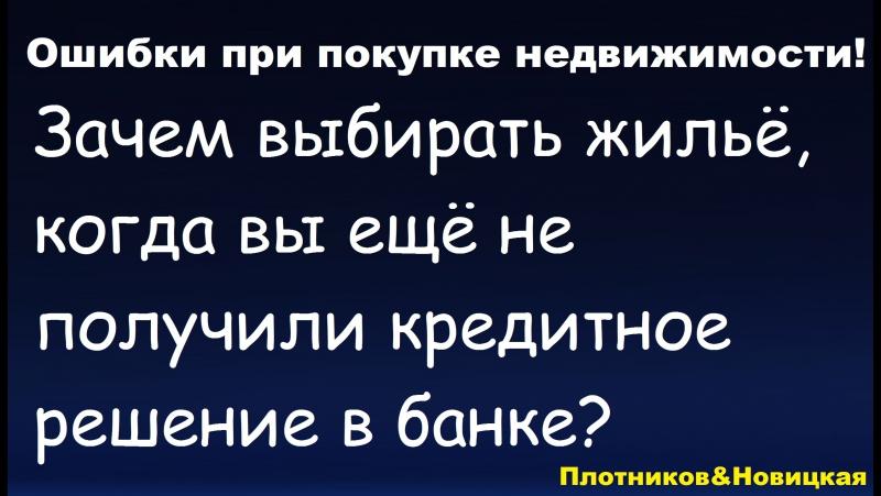 Ошибки при покупке квартиры ПлотниковНовицкая