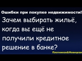 Ошибки при покупке квартиры Плотников&Новицкая