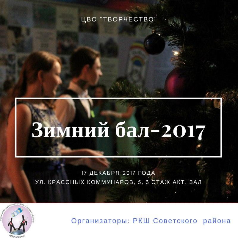 "Афиша Самара Зимний бал в ЦВО ""Творчество"" 2017"