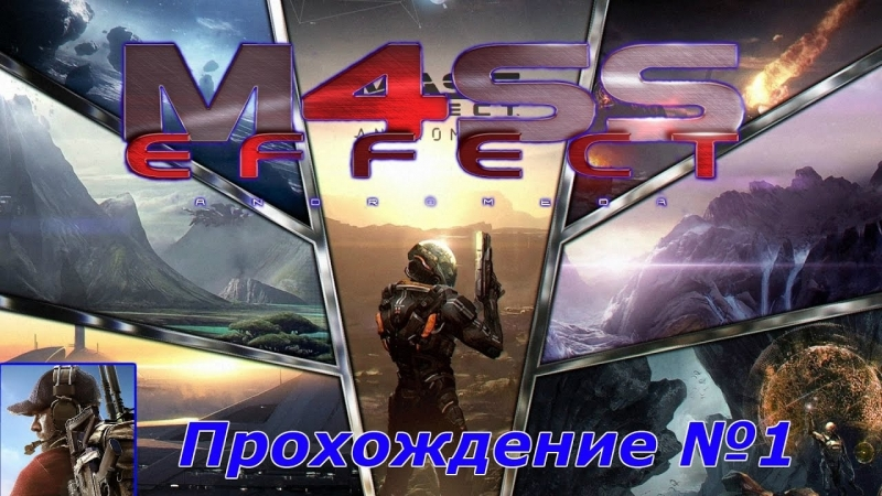 Mass Effect Andromeda №1