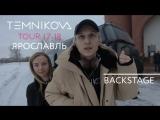 Закулисье тура в Ярославле - Елена Темникова (TEMNIKOVA TOUR 17/18)