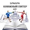 """Эстафета """"Книжный Питер"""""""