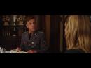 Бесславные ублюдки/Inglourious Basterds 2009 - беседа Ганса Kанды с Шошаной