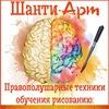 Шанти-Арт  💜 Рисование в Подольске
