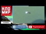 Съемки НЛО видео самые реальные кадры от НАСА