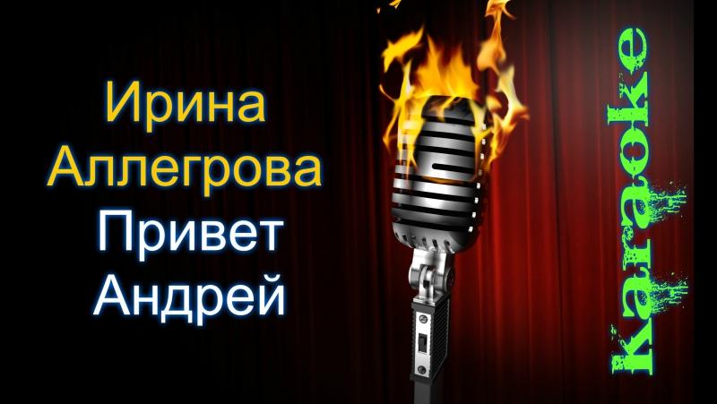 Ирина Аллегрова - Привет Андрей ( караоке )